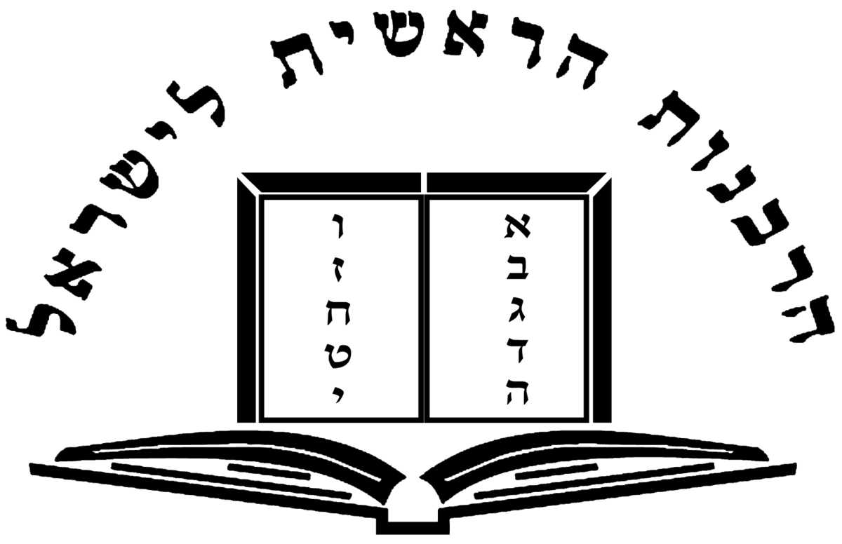 Logo of the Chief Rabbinate of Israel